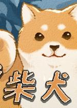 柴犬梦太郎re