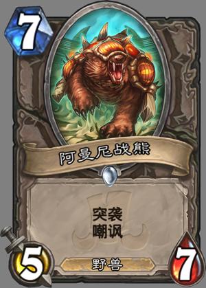 阿曼尼战熊