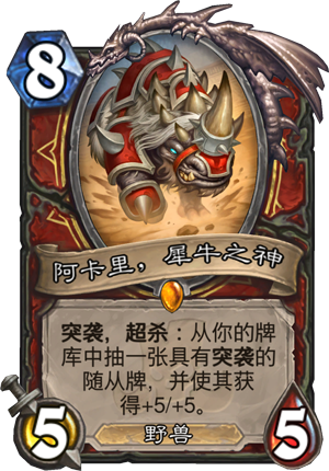 阿卡里犀牛之神