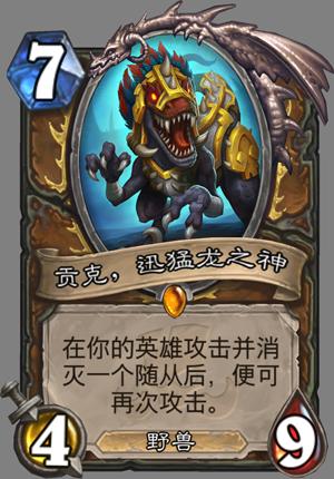 贡克迅猛龙之神
