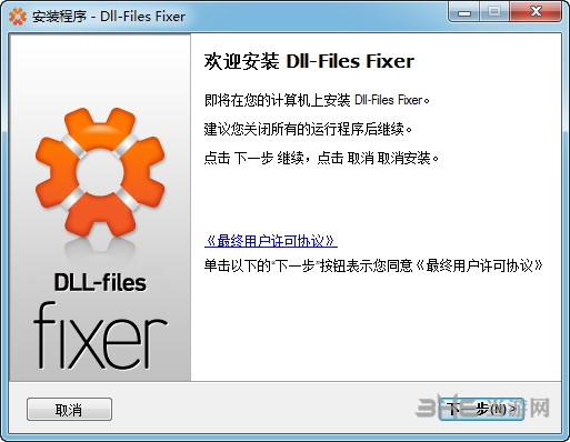 Dll-files.com Fixer安装步骤图片1