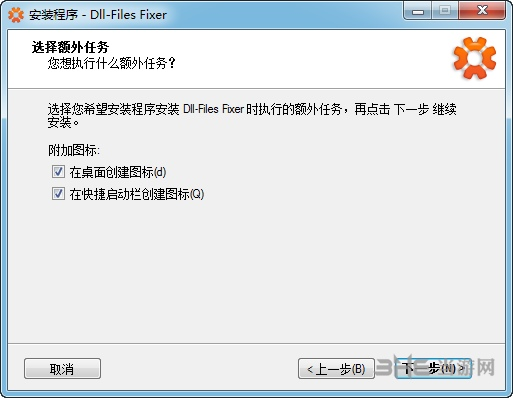 Dll-files.com Fixer安装步骤图片2
