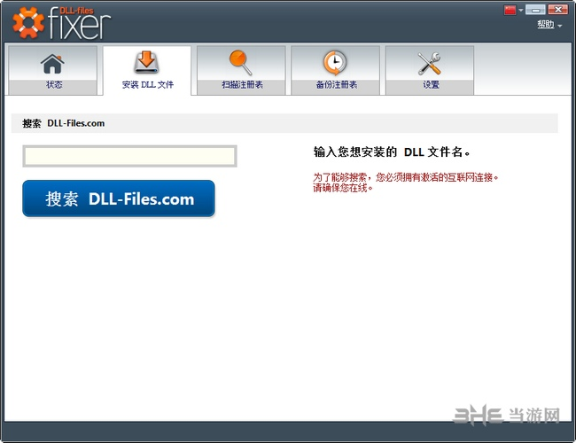 DLL-files fixer破解版