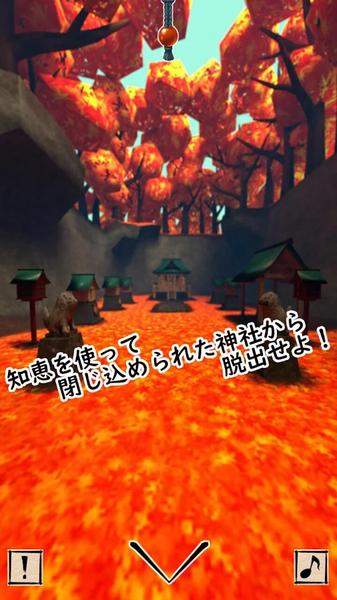 秋之幻神社截图1