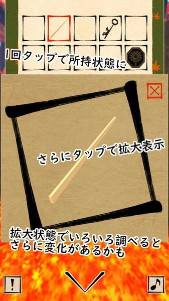 秋之幻神社截图2