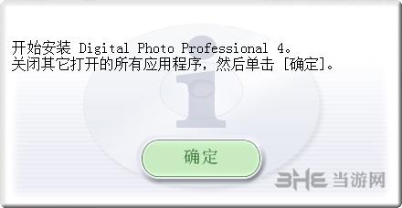 Digital Photo Professional圖片1