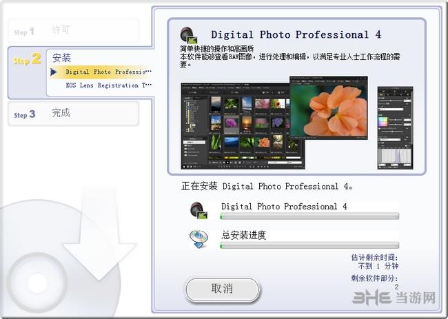 Digital Photo Professional圖片3