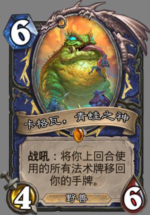 卡格瓦青蛙之神