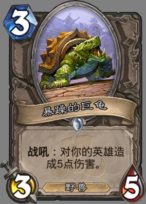暴躁的巨龟