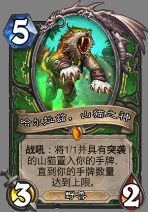 哈尔拉兹山猫之神
