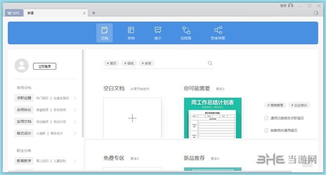 WPS Office2019图片