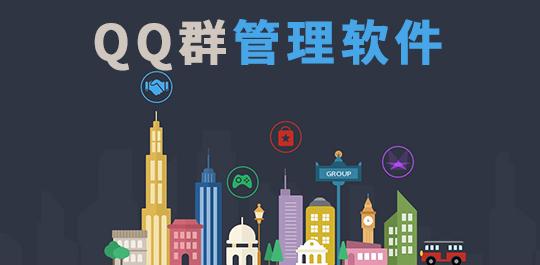 QQ群管理软件