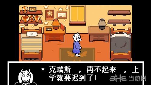 三角符文轩辕汉化补丁截图2