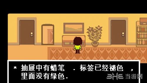 三角符文轩辕汉化补丁截图3