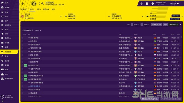 足球经理2019截图2