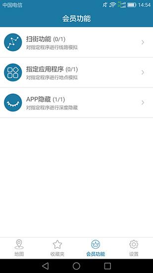 天下游app截图1