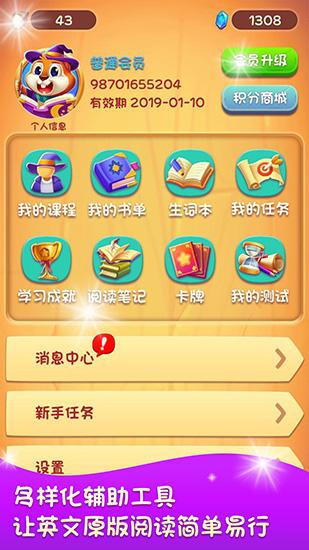 读伴儿图书馆app截图4