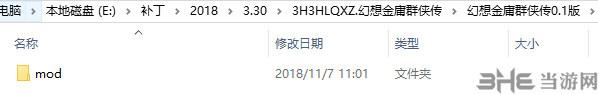 河洛群侠传幻想金庸群侠传MOD截图2