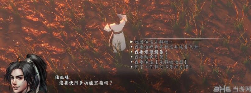 河洛群侠传幻想金庸群侠传MOD截图1