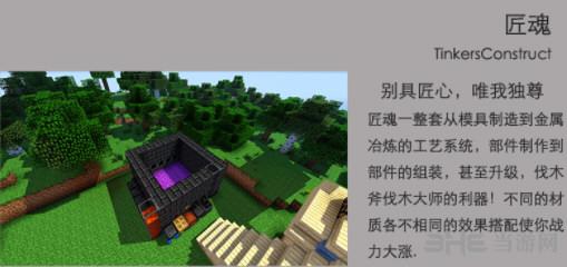我的世界1.12.2匠魂mod截图0