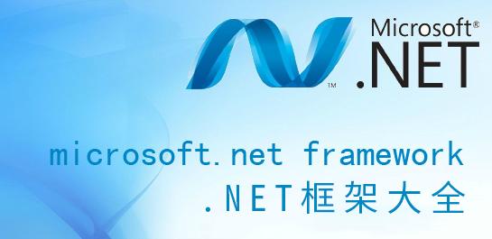 Microsoft .Net Framework下载