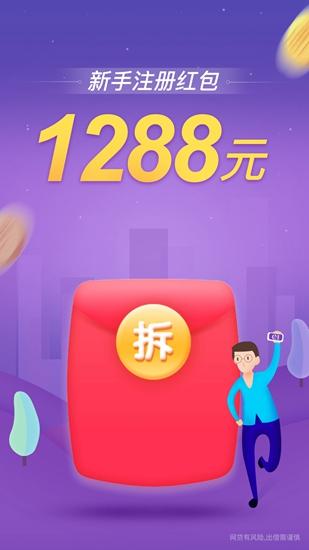 紫马财行app截图1