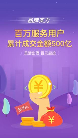 紫马财行app截图0