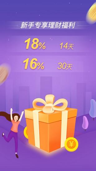 紫马财行app截图2