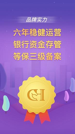 紫马财行app截图3