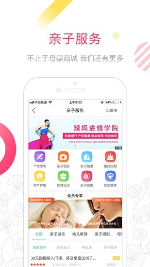 乐友app截图2