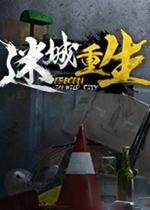 迷城重生(Reborn In Wild City)PC中文版