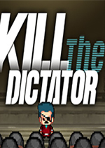 杀死独裁者(Kill the Dictator)PC硬盘版