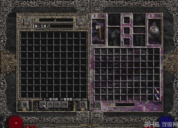 暗黑破坏神2大箱子补丁v1.14截图0
