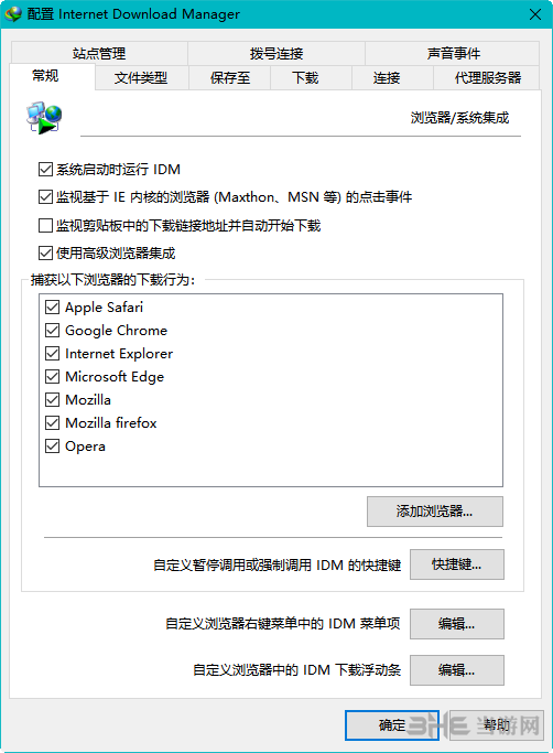 Internet Download Manager中文破解版