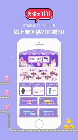 虹领巾app截图1
