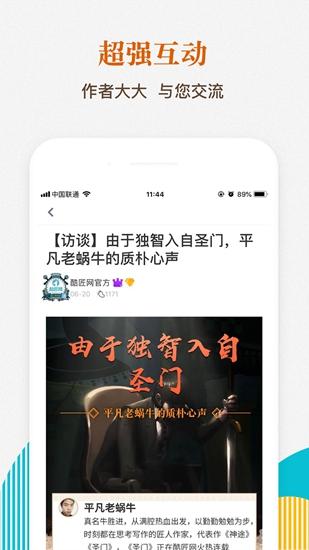 酷匠app截图1