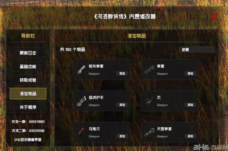 河洛群侠传十九项内置修改器截图0