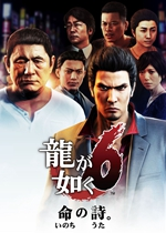 如龙6:生命诗篇(Yakuza 6:The Song of Life)中文硬盘版