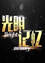 光明���(Bright memory)PC中文版