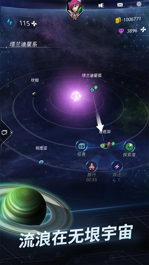 跨越星弧测试服截图3