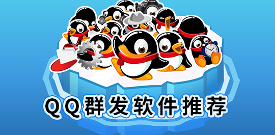 QQ群發軟件推薦