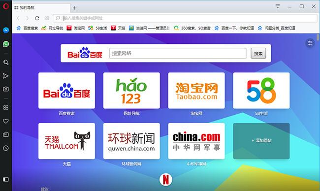 Opera软件界面截图