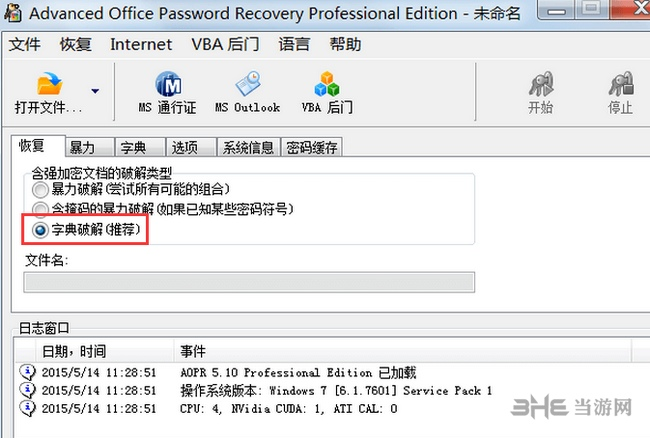 Advanced Office Password Recovery图片1