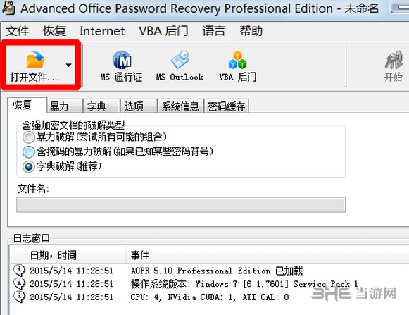 Advanced Office Password Recovery图片2
