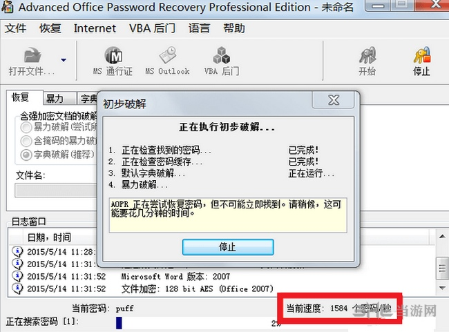 Advanced Office Password Recovery图片3