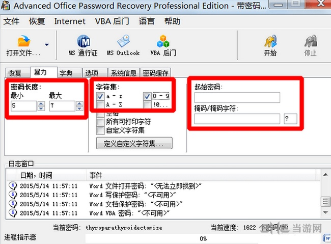 Advanced Office Password Recovery图片4