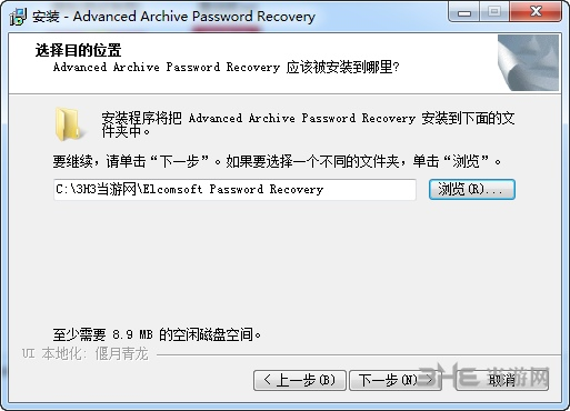 Advanced Archive Password Recovery图片4