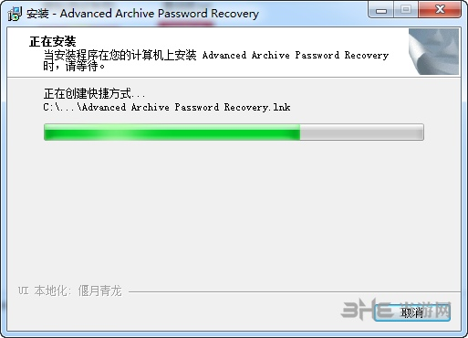 Advanced Archive Password Recovery图片5