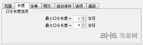 Advanced Archive Password Recovery图片2