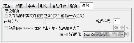 Advanced Archive Password Recovery图片3